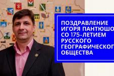 Поздравление И.В.Пантюшова со 175-летием РГО