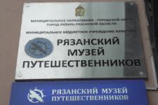 Ролик о Рязанском музее путешественников