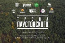 """Промо-ролик """"Тропы Паустовского"""""""