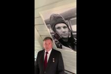 Обращение Лончакова Юрия Валентиновича в честь 60-й годовщины полета Ю.А. Гагарина
