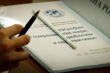 Лекция «Роль географии в изучении и сохранении наследия»