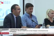 Отделения РГО Пензы и Северной Осетии проведут этнографическую экспедицию