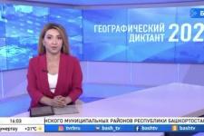 Жители Башкирии могут выиграть приз за слоган для Географического диктанта