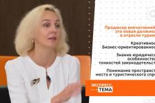 """Наталья Уткина: О туризме - """"Фейерверк идей"""""""