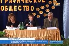 В Белореченске открылось местное отделение РГО