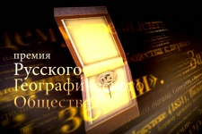 Премия Русского географического общества (трейлер)
