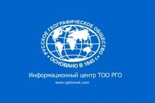 Открытие Информационного центра Томского отделения Русского географического общества