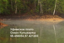 Уфимское плато. Озеро Кульваряш