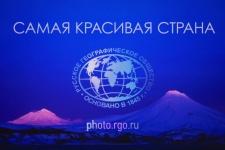 """Фотоконкурс """"Самая красивая страна"""" – 2015"""