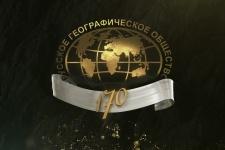 Не пропустите день Русского географического общества! (18 августа 2015 года)