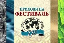 Приходи на II Фестиваль Русского географического общества
