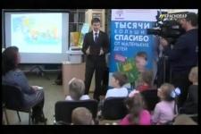 В Краснодаре презентовали книги для слабовидящих детей «Путешествие по России»