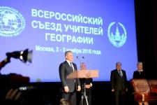 Завершение работы второго Всероссийского съезда учителей географии (3 ноября 2016 года)
