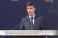 Краснодарскому региональному отделению РГО исполнилось 70 лет
