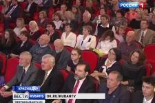 70 лет исполнилось Краснодарскому региональному отделению РГО