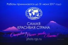 """III фотоконкурс РГО """"Самая красивая страна"""""""