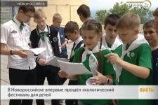 В Новороссийске в июне прошел экологический фестиваль для детей