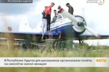 В Республике Адыгея для школьников организовали полеты на Як-52