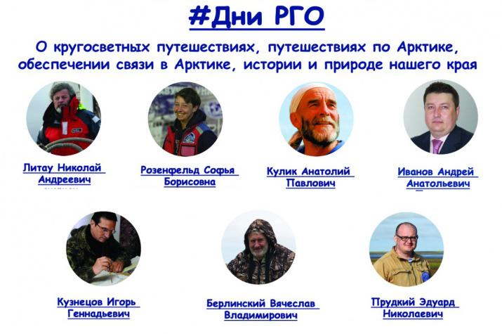 Дни Русского географического общества.