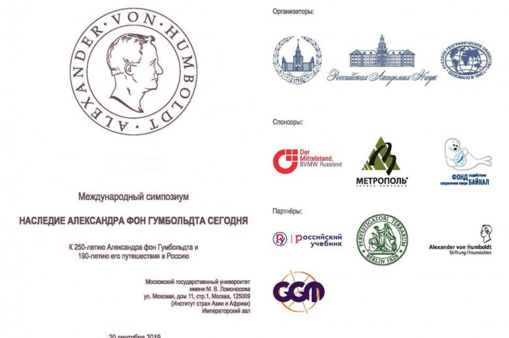 """Международный симпозиум """"Наследие Александра фон Гумбольдта сегодня"""". Источник: программа мероприятия"""