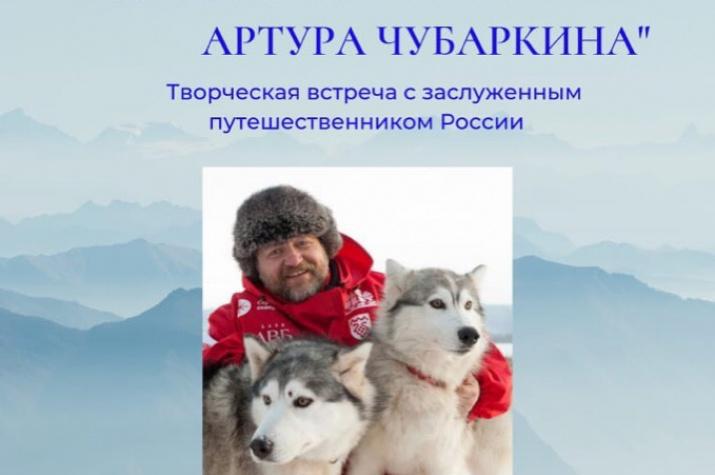 Не крайний север Артура Чубаркина