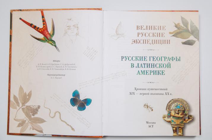 Книга рассказывает о выдающихся русских путешественниках, внесших существенный вклад в естественные науки