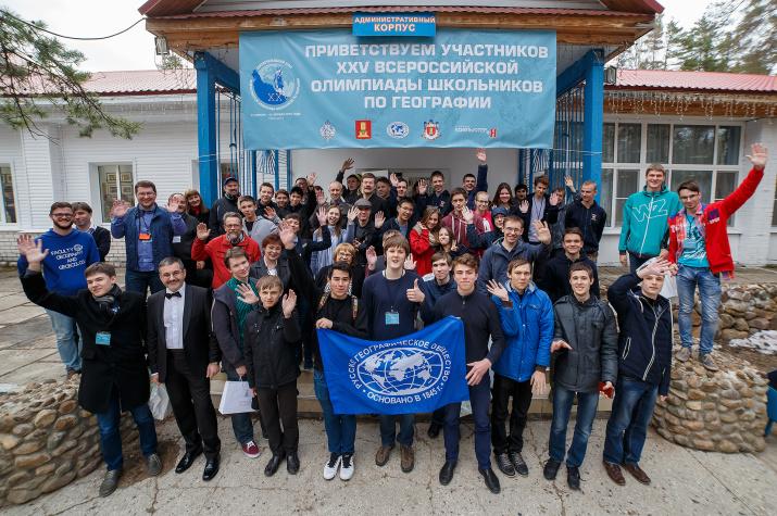 Участники Всероссийской олимпиады школьников по географии. Фото: пресс-служба олимпиады