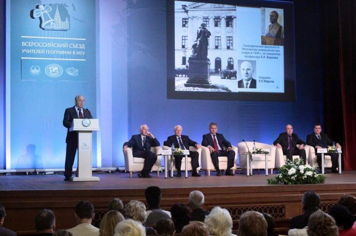 Первый Всероссийский съезд учителей географии. Фото с сайта msu.ru