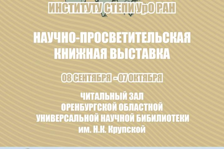 20 лет Институту степи УрО РАН