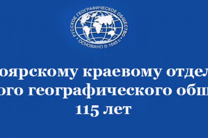 Красноярскому краевому отделению 115 лет!