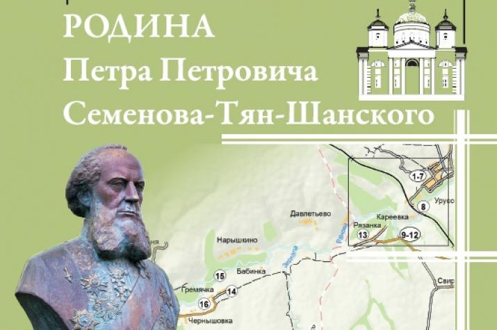 туристический путеводитель «Родина П.П. Семенова–Тян–Шанского»