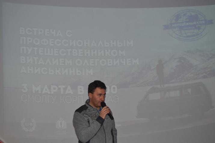 Встреча с В. Аниськиным