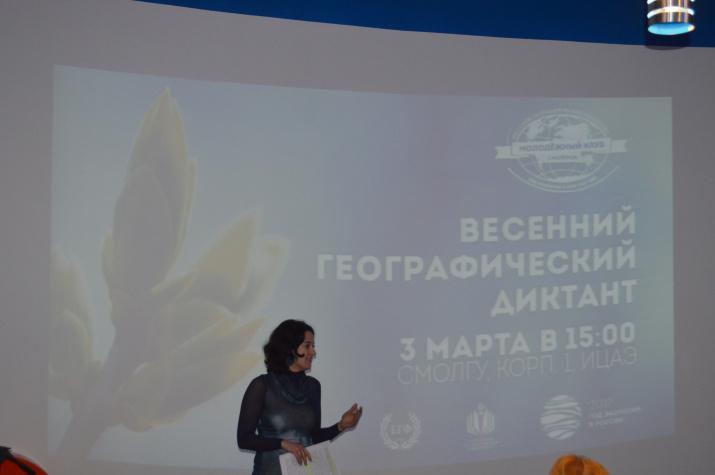 Весенний географический диктант в СмолГУ