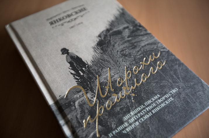 Презентация книги «Шорохи прошлого». Фото: Маргарита Кузнецова