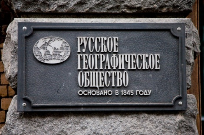 A nameplate on the building of the Headquarters of the Russian Geographical Society in St. Petersburg. Photo by the press-service of the Russian Geographical Society