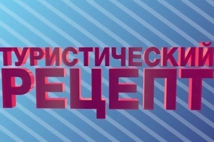 """Туристический рецепт. Экодесант"". Комментарии академика РАН"