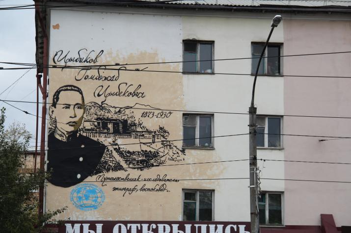 Географфити Г. Цыбиков