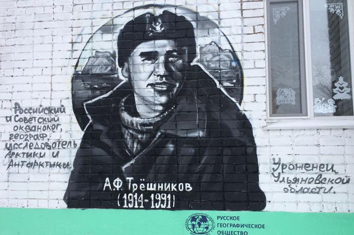 Географфити: Библиотека им. А.Ф.Трешникова в Ульяновске