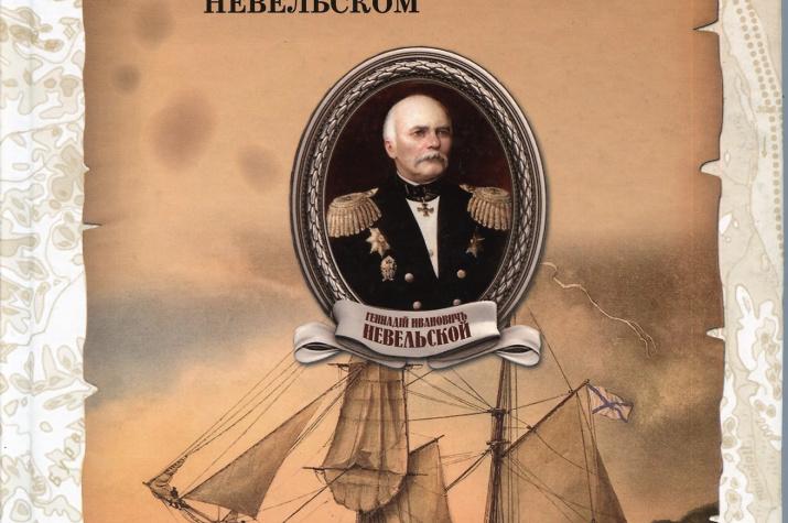 Книга об адмирале Невельском
