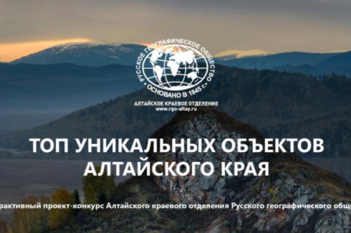 Интерактивный проект-конкурс «Топ уникальных объектов Алтайского края»