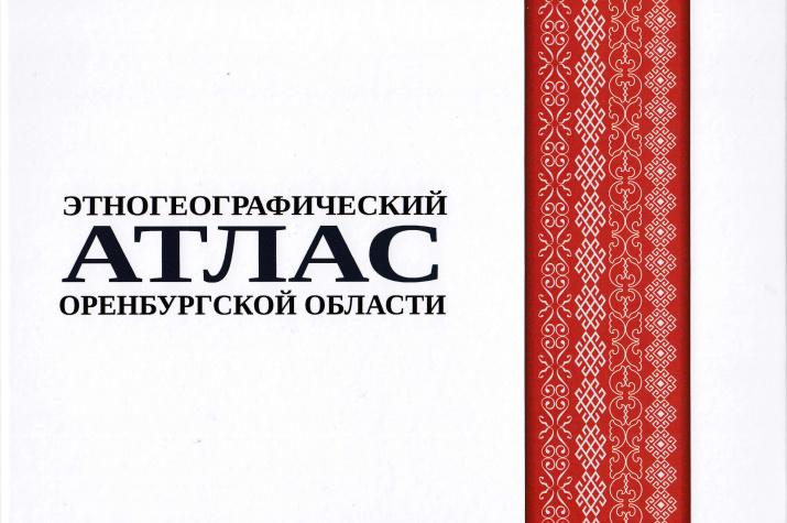 Этногеографический атлас Оренбургской области. Издание второе
