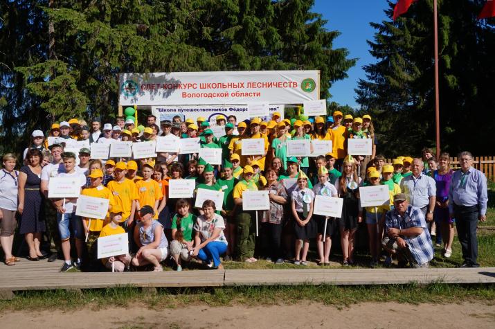 Участники юбилейного Слета школьных лесничеств