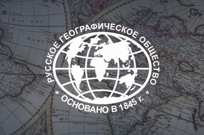 18 августа 1845 года Высочайшим повелением российского императора Николая I было основано Русское географическое общество