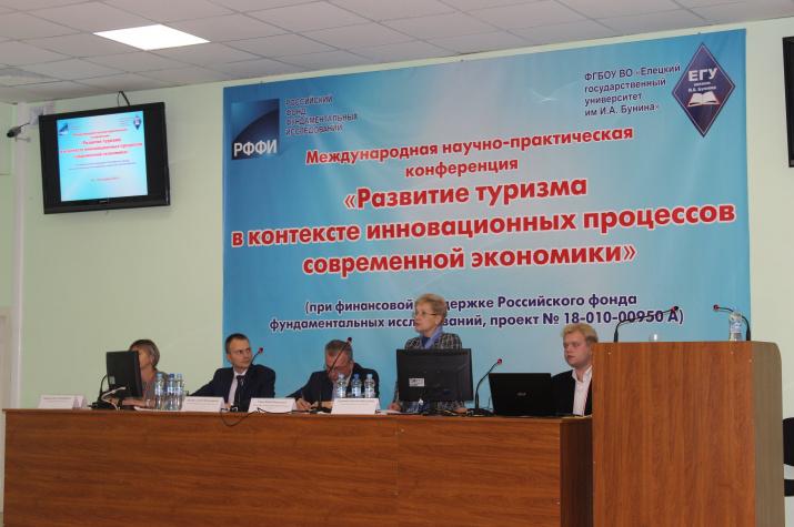 Пленарное заседание конференции