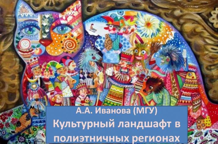Афиша А.А. Иванова