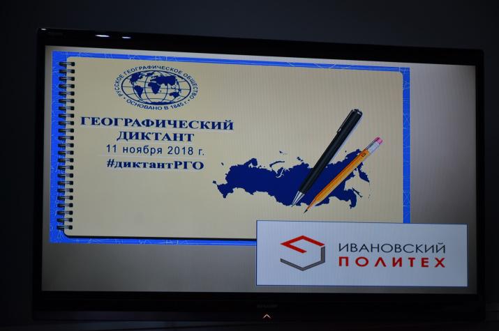 Географический диктант в Ивановской области 11 ноября 2018г.