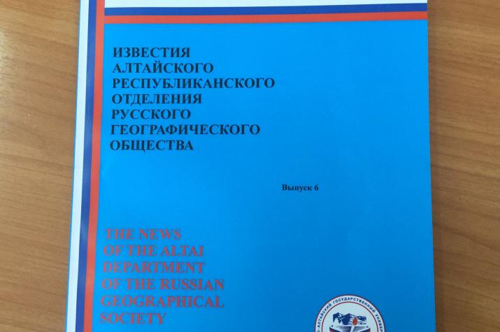 Известия Алтайского республиканского отделения Русского географического общества