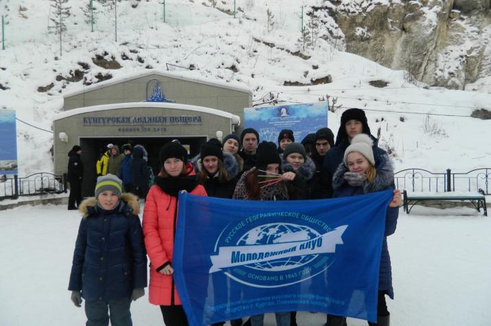 Участники поездки в Кунгур. Фото предоставлено Молодежным клубом Курганского отделения РГО.