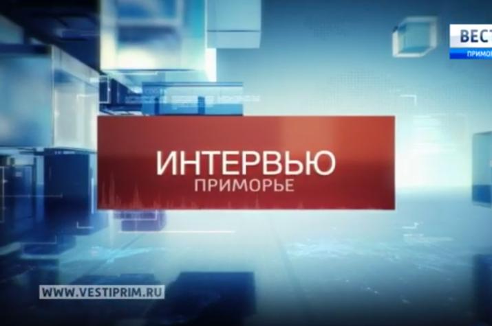 """Фото: скрин записи программы """"Вести: Приморье. Интервью"""" (www.vestiprim.ru)"""
