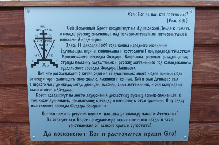 Надпись у подножия Поклонного креста